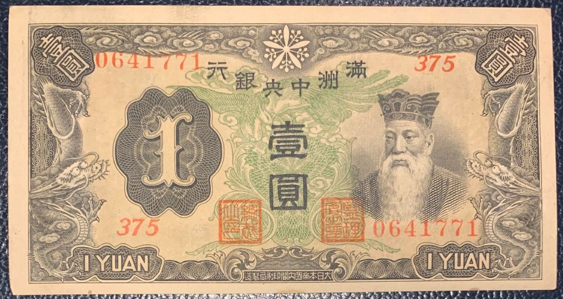 MANCHUKUO 1 YUAN CHINA