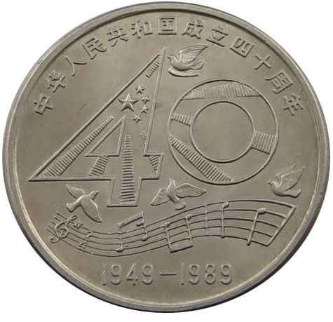 1989-1 YUAN. 40TH ANNIV OF FOUNDING OF THE PEOPLE'S REPUBLIC