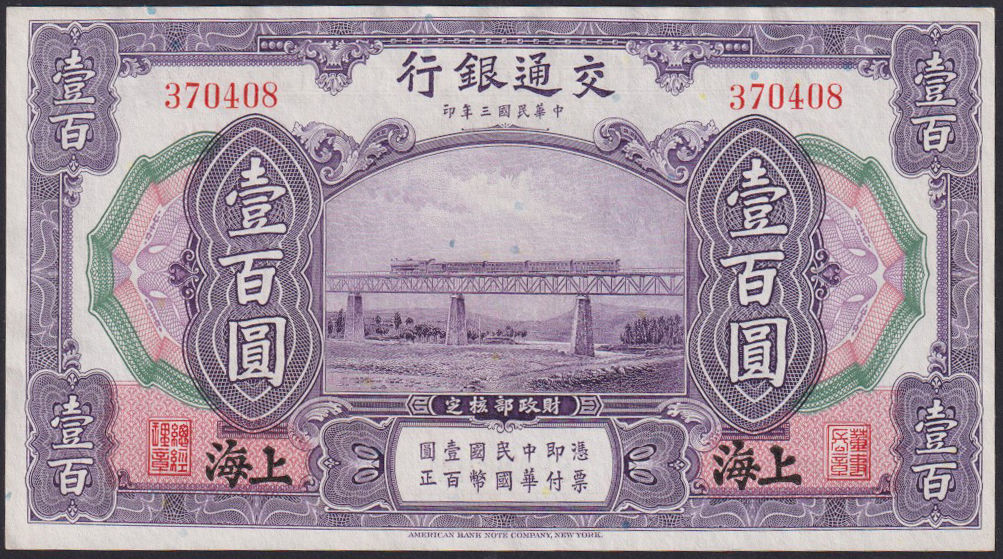 CHINA 1914 OVERPRINT SHANGHAI BANK OF COMMUNICATIONS BANKNOTES 100 YUAN