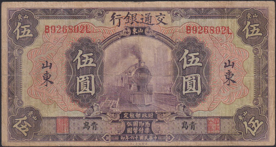 CHINA 5 TSINGTAU 1927