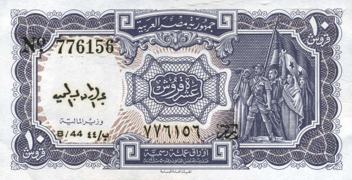 1940 EGYPT ARAB REPUBLIC 10 PIASTRES EGIPTO
