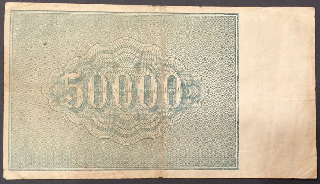 RUSSIA 50000 RUBLES 50000 ROUBLES 1921